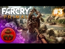 Far Cry Primal Выживание хардкор 3 Местные разбушевались