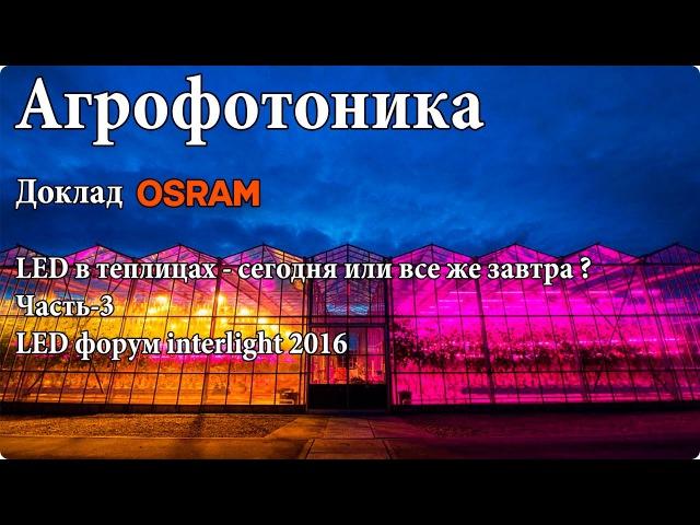 LED Форум 2016 11Солодовников С.(OSRAM).Диоды в тепличном освещении, сегодня или всё же завтра