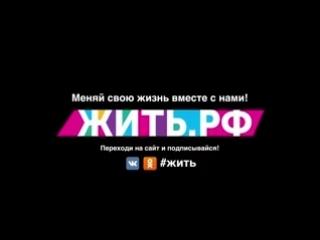 Проект #ЖИТЬ.РФ все звёзды в одном клипе (голос 5 жить - )