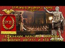 Рождение Римской империи Октавиан Август и его эпоха рус История древнего мира