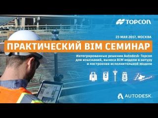 """""""ReCAP продукты Autodesk"""". Андрей Жуков, Autodesk"""