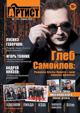 Журнал Артист - № 1 (1) 2015 г.