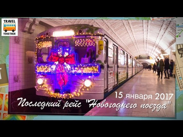 Последний рейс Новогоднего поезда 15 01 2017 Moscow metro