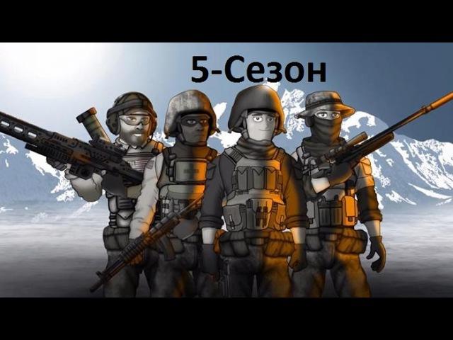 Друзья по Battlefield 5 сезон 6 15 серия Battlefield Friends без вставок рус HD