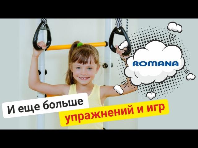ROMANA Карусель Комета-2. Ребенок на спортивном комплексе для дома