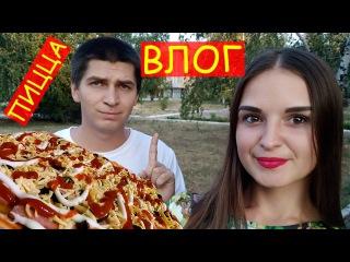 ВЛОГ: Готовим пиццу, Домашние Вложки.