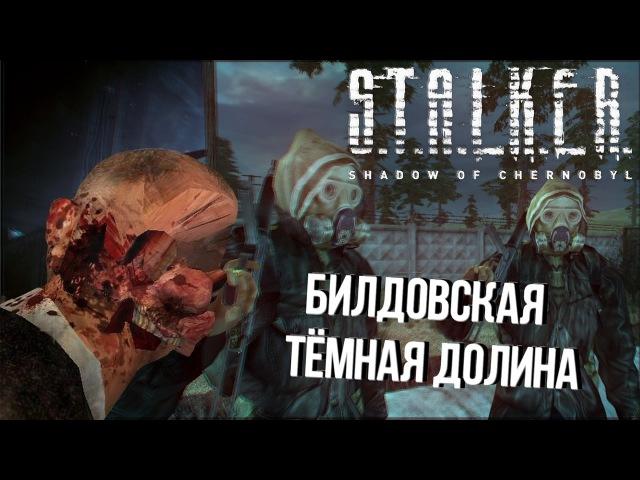 S T A L K E R Тёмная долина в билде 2232 призрак Сидоровича без регистрации и сэмэсэ
