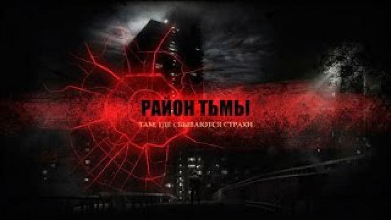 Район тьмы. Хроники повседневного зла 2016 Русский Промо HD