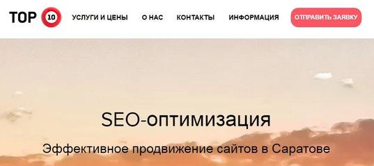 Продвижение сайтов саратов цены сайт по созданию аватарок для кс го