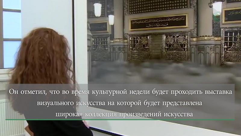 Аль-Аввад открыл Саудовскую культурную неделю в Москве и сказал, что она дает возможность культурного обмена и позитивного влиян
