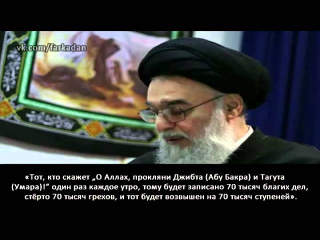 Аятолла Муджтаба Ширази о награде за проклинание Абу Бакра Л и Умара Л