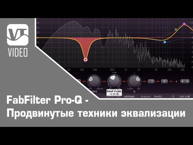 FabFilter Pro-Q - Продвинутые техники эквализации Advanced EQing techniques