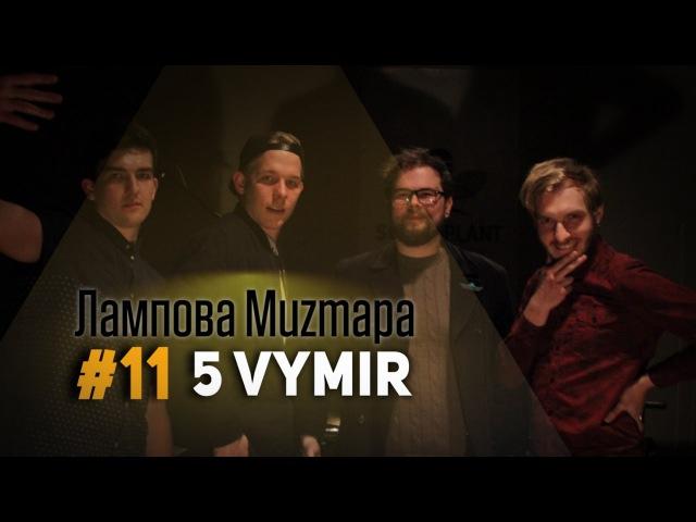 Лампова Muzmapa 12 5 Vymir