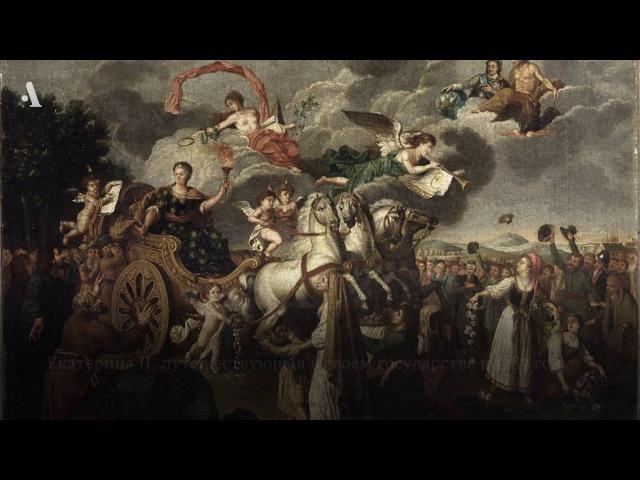 Истоки крымского мифа. Из курса «Греческий проект Екатерины Великой»