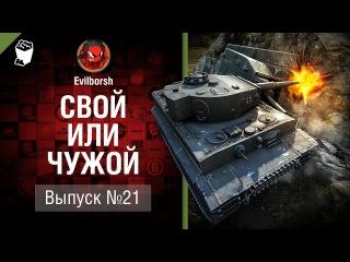 Свой или чужой №21 - от Evilborsh и Deverrsoid [World of Tanks]