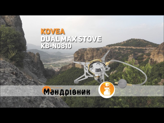 Горелка Kovea КВ N0810 Dual Max Stove мультитопливная