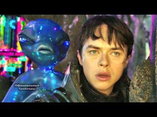 Валериан и город тысячи планет - Русский Трейлер 3 (финальный, 2017)   MSOT