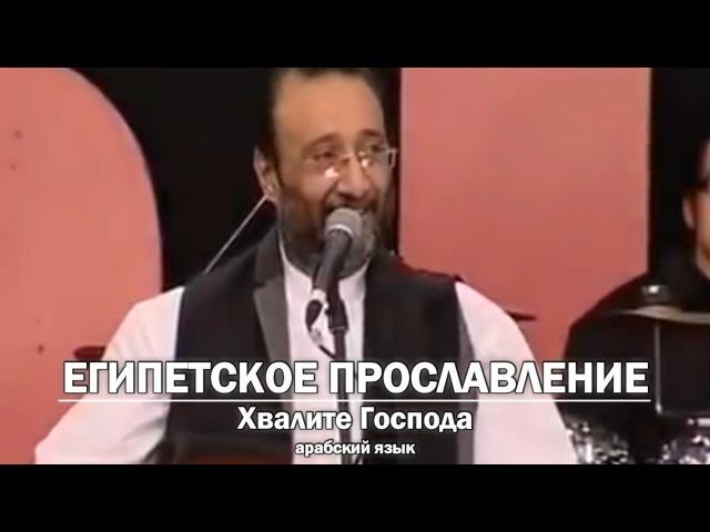 Египетское прославление Хвалите Господа Egypt christian song Русские субтитры