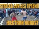 Бои Без Правил Strelka в Москве. Тяжелый Нокаут. Все бои. Лучшие моменты