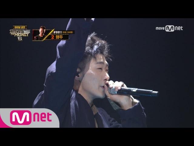 Show me the money6 [10회단독] 행주 - bestdriverZ (feat. Zion.T, DEAN) @ 파이널 1R 170901 EP.10
