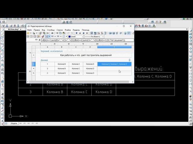 Визуальное представление формул в Построителе выражений табличного редактор