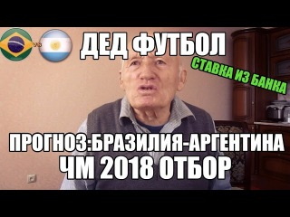 ДЕД ФУТБОЛ!!! ПРОГНОЗ | БРАЗИЛИЯ-АРГЕНТИНА | СТАВКА | ЧМ 2018 ОТБОР |