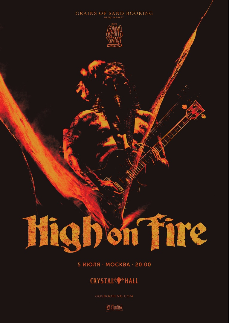 High on Fire — метал-группа