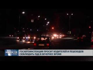 Новости.Псков  ГИБДД просит водителей и пешеходов соблюдать ПДД вечером