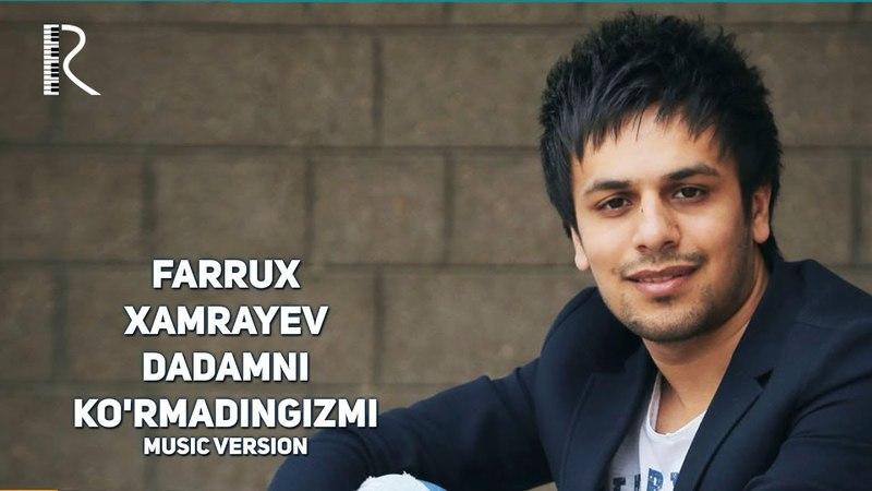 Farrux Xamrayev - Dadamni ko'rmadingizmi | Фаррух Хамраев - Дадамни курмадингизми (music version)