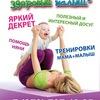 """""""Здоровая Мама - Здоровый Малыш""""   Симферополь"""