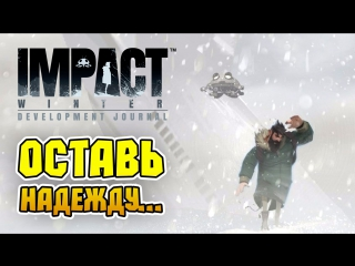 Отмороженный ад обзор impact winter
