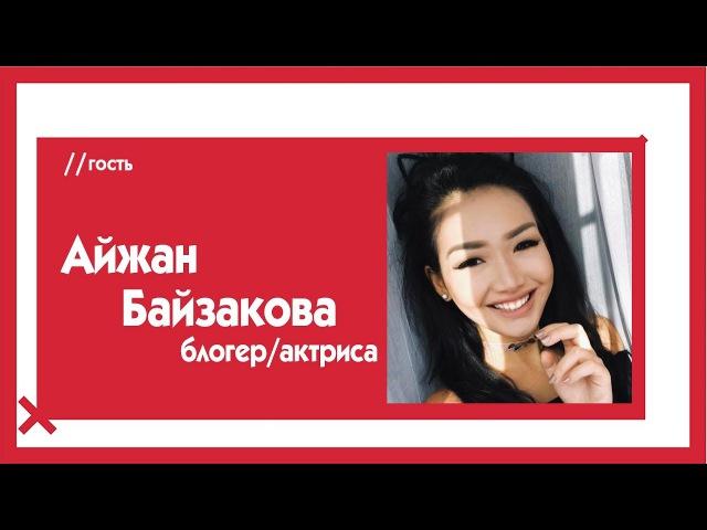 Айжан Байзакова о скандальном видео лицемерах аресте и своей груди The Эфир