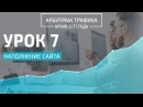 Контентные сайты А. Золотарёв. 2015 год. Урок 7 - Наполнение сайта контентом