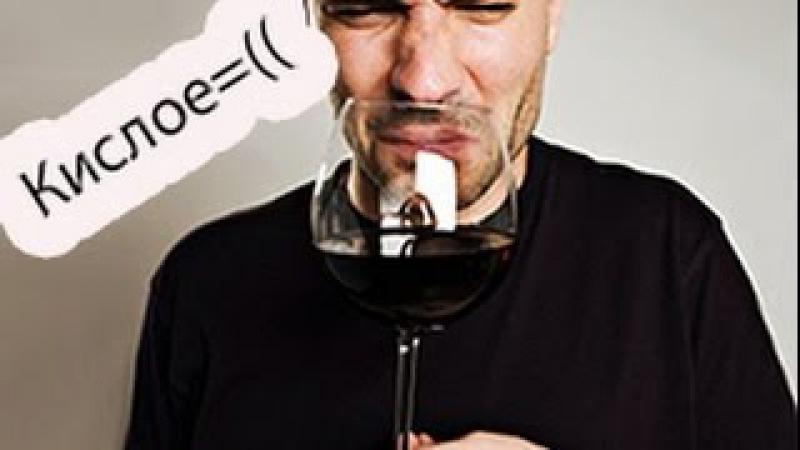 Скисло вино что делать? Метод № 1