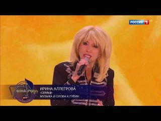 "Ирина Аллегрова ""Моя семья"" Пeсня гoда 2017"