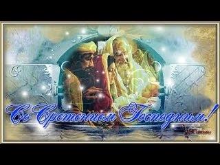 Поздравление на Сретение Господне Со сретением Господним