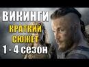 ВИКИНГИ - 1-4 СЕЗОН - КРАТКИЙ СЮЖЕТ VIKINGS
