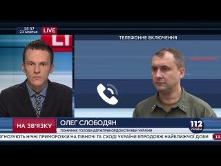 ФСБ сообщила о задержании украинца с оружием возле границы. Комментарий Слободяна