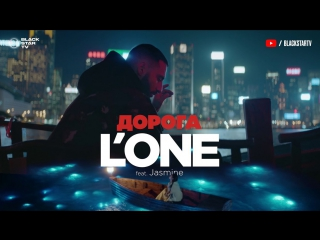 L'ONE feat. Jasmine - Дорога (премьера клипа, 2017)