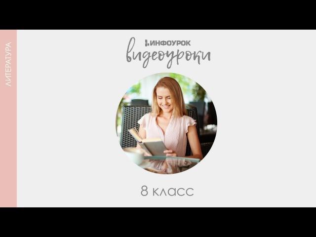 Баснописец Иван Андреевич Крылов Русская литература 8 класс 7 Инфоурок