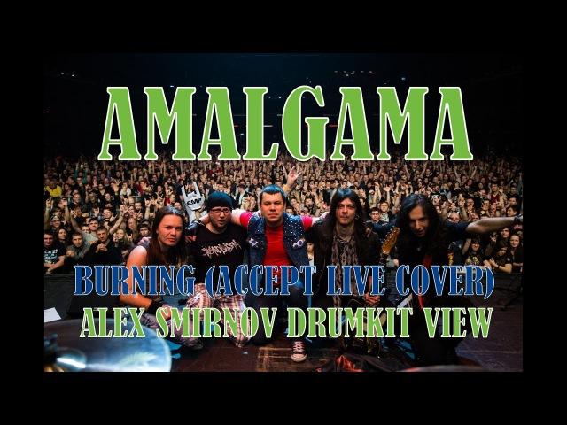Amalgama Burning Accept cover Alex Smirnov drumkit view