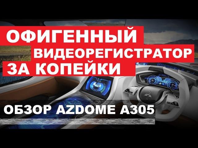 САМЫЙ КРУТОЙ ВИДЕОРЕГИСТРАТОР ДЕШЕВО Обзор Azdome A305 Какой выбрать видеорегистр