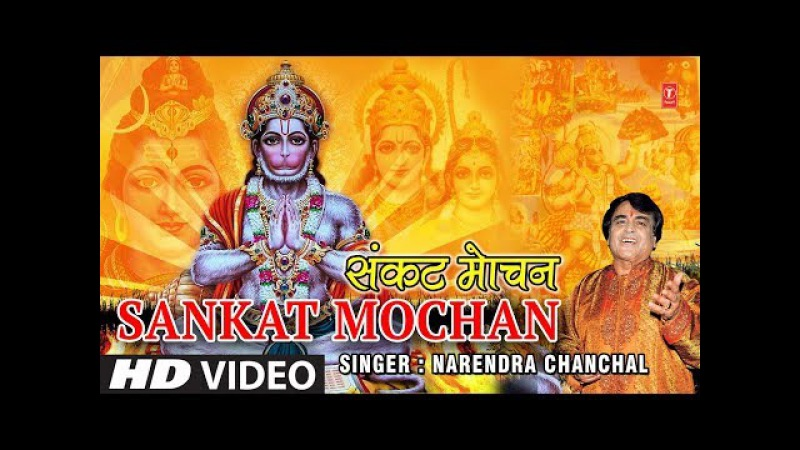 Sankat Mochan Hanuman Ashtak Narendra Chanchal HD Video Hamare Ramji Se