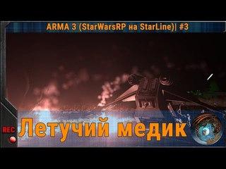Летучий медик  ARMA 3 (StarWarsRP на StarLine)  #3