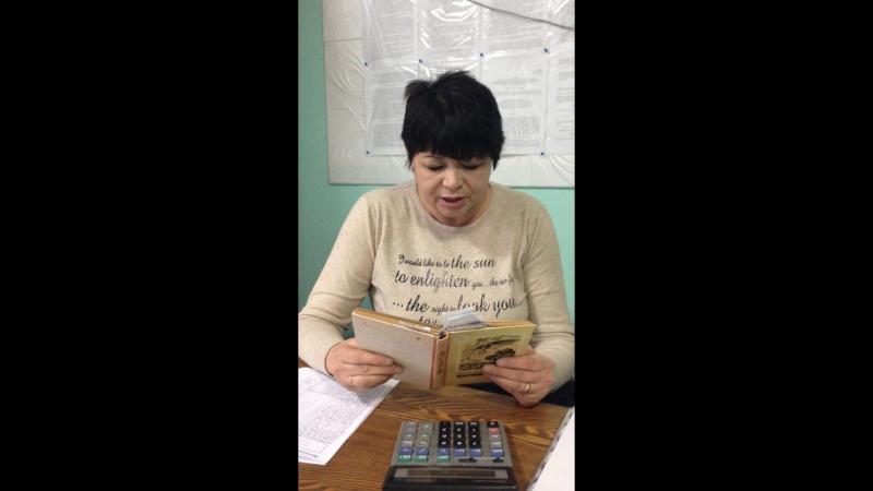 С Есенин Вишня читает Гильманова Ризида Фаузитдиновна главный бухгалтер МУП ЖКХ
