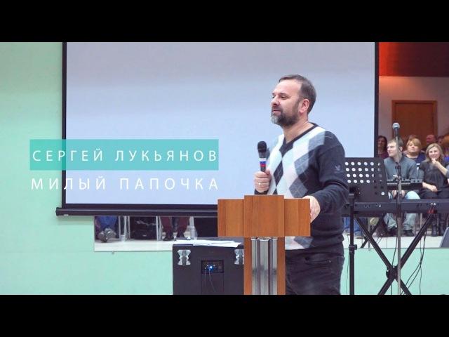 Сергей Лукьянов - Милый Папочка 21.01.2018