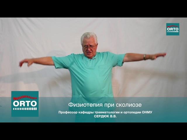Физиотерапия при сколиозе Профессор Сердюк В В