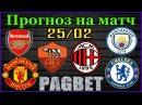 Прогноз на матч Арсенал - Манчестер Сити   Манчестер Юнайтед - Челси   Рома - Милан   25.0.2.18