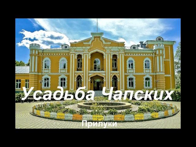 Достопримечательности Беларуси Усадьба Чапских в Прилуках