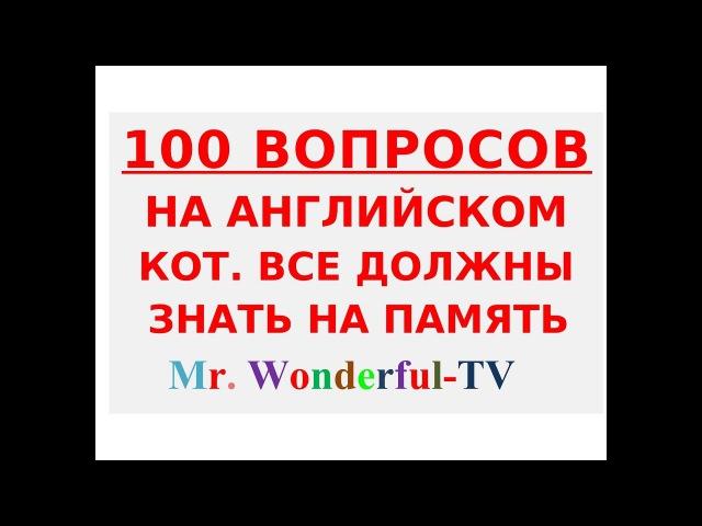 ЗДЕСЬ 100 ВОПРОСОВ НА АНГЛИЙСКОМ фильм русский английский
